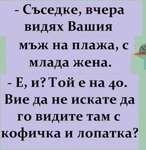 При нас се спрете и се веселете:))