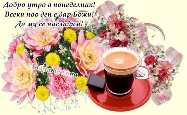 Добро утро в Понеделник