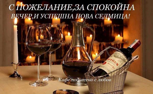 приятна вечер 2