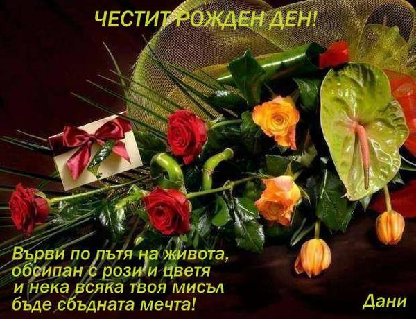 Приятен ден!