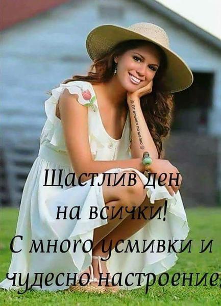 Хубав ден