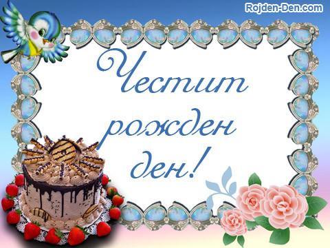 Открытка на сербском с днем рождения 62