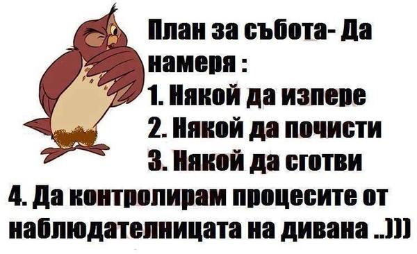 СЪБОТА