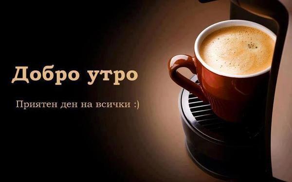 Добро утро 14