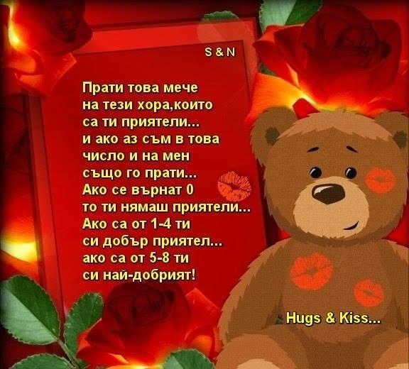 ХАРЕСАНО ОТ ТУК,ОТ ТАМ-2