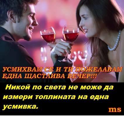 ЛЕКА ВЕЧЕР№ 2