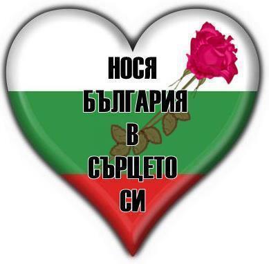 красотите на България