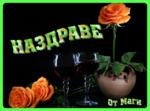 ❀За виното и любовта❀