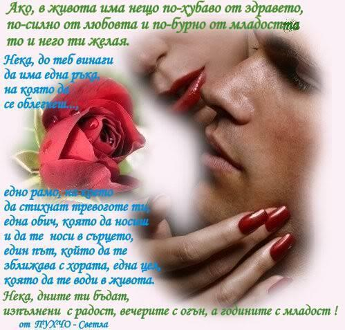 Топлина в душата и късмет в ръката...!