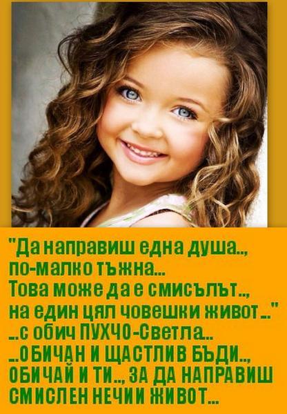Бъди цел за себе си.., а не средство за целите на другите..! ...С приятелски чувства и обич.., отправено от мен ПУХЧО - Светла...Обичай и цени..,