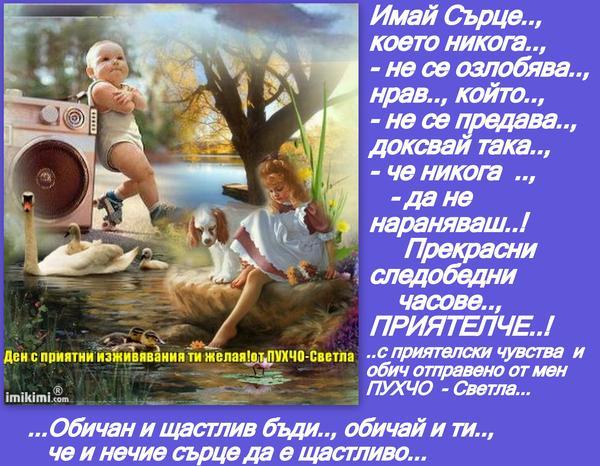 ***животът е един миг.., нека му се наслаждаваме докато имаме възможност..!*** ...Обичан и щастлив бъди..,  обичай и ти.., за да направиш някое сър