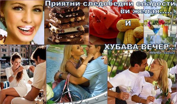 ***животът е един миг..,нека му се наслаждаваме докато имаме възможност..!***...Обичан и щастлив бъди.., обичай и ти.., за да направиш някое сър
