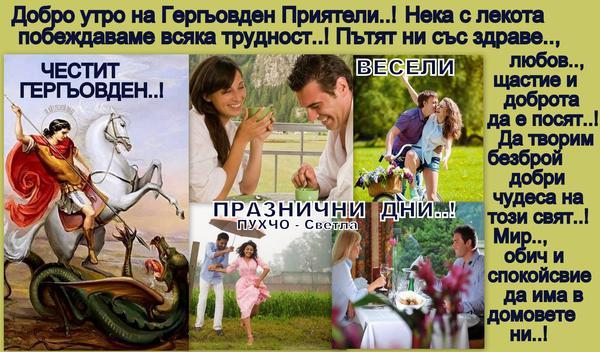 ЧЕСТИТ ПРАЗНИК НА ВСИЧКИ ИМЕННИЦИИ ПРАЗНУВАЩИ ДНЕС ...:)от мен ПУХЧО-СВетла