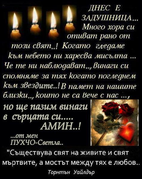 Да си спомним за всички близки и да се помолим:  Вечен и Блажен да е покоят на всички починали  благочестиви християни.  Бог да ги успокои - в