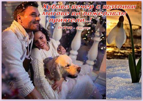***Отворете сърцето и душата към.., красивото - истинското в живота..,изпълнете ги с щастие..,изживейте ги с наслада...*** ...С приятелски чувс